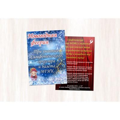 Рекламные листовки формата А5