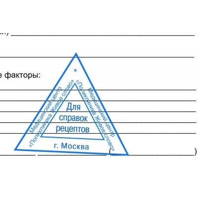 Треугольный штамп